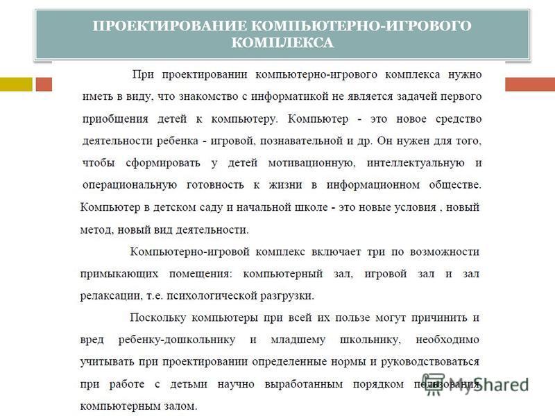 ПРОЕКТИРОВАНИЕ КОМПЬЮТЕРНО-ИГРОВОГО КОМПЛЕКСА