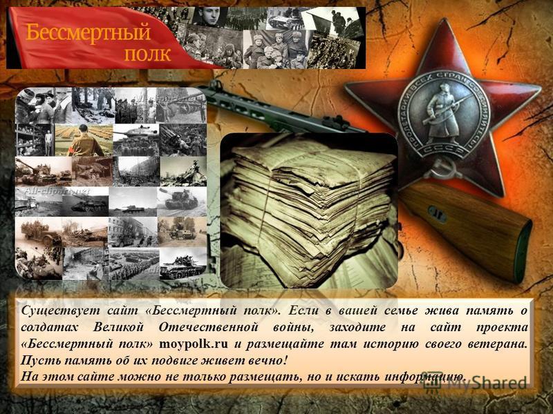 В 2012 году на улицы Томска вышло около 8 000 человек, в 2013 году шествия были в 120 населенных пунктах, а в 2014 году «Бессмертный полк» прошёл более чем в 400 населенных пунктах шести стран, и это не предел.