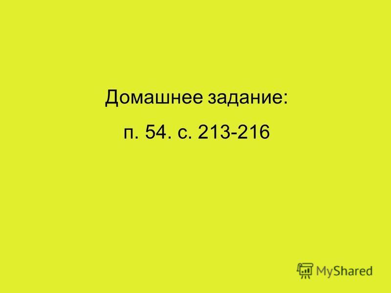 Домашнее задание: п. 54. с. 213-216