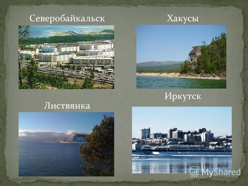 Северобайкальск Листвянка Хакусы Иркутск