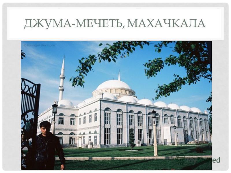 ДЖУМА-МЕЧЕТЬ, МАХАЧКАЛА