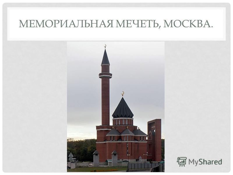 МЕМОРИАЛЬНАЯ МЕЧЕТЬ, МОСКВА.