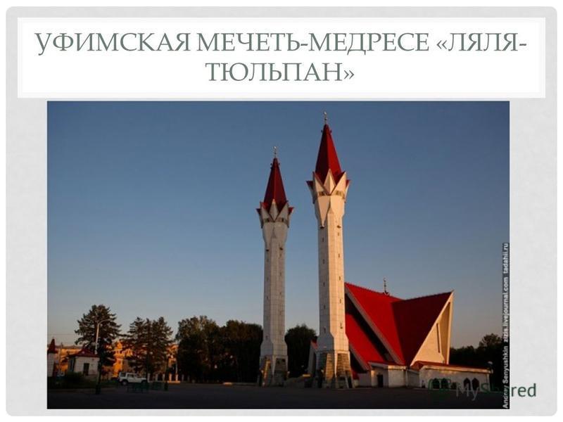 УФИМСКАЯ МЕЧЕТЬ-МЕДРЕСЕ «ЛЯЛЯ- ТЮЛЬПАН»