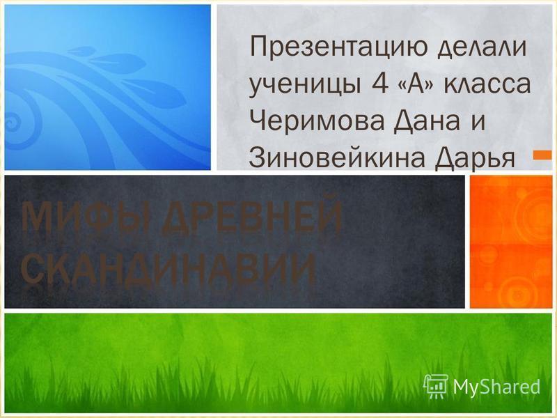 Презентацию делали ученицы 4 «А» класса Черимова Дана и Зиновейкина Дарья