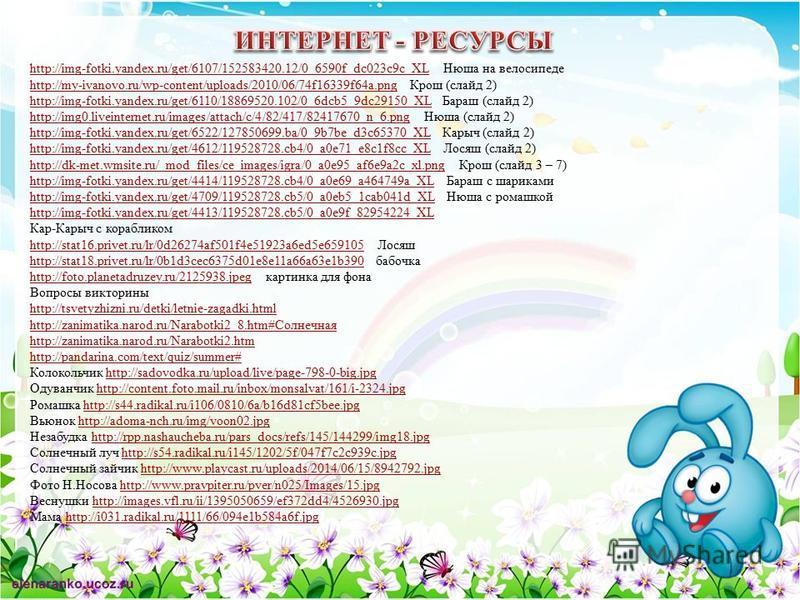 http://img-fotki.yandex.ru/get/6107/152583420.12/0_6590f_dc023c9c_XLhttp://img-fotki.yandex.ru/get/6107/152583420.12/0_6590f_dc023c9c_XL Нюша на велосипеде http://my-ivanovo.ru/wp-content/uploads/2010/06/74f16339f64a.pnghttp://my-ivanovo.ru/wp-conten