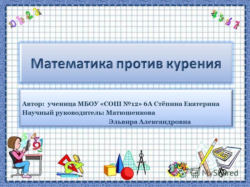 Автор: ученица МБОУ «СОШ 12» 6А Стёпина Екатерина Научный руководитель: Матюшенкова Эльвира Александровна