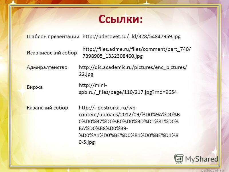 Ссылки: http://pdesovet.su/_ld/328/54847959. jpg Шаблон презентации Исаакиевский собор http://files.adme.ru/files/comment/part_740/ 7398905_1332308460. jpg Адмиралтействоhttp://dic.academic.ru/pictures/enc_pictures/ 22. jpg Биржа http://mini- spb.ru/