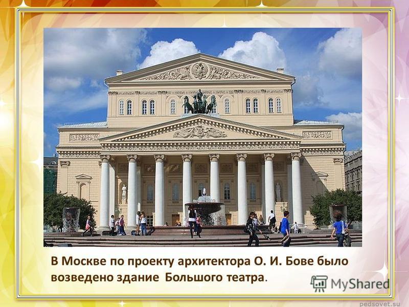 В Москве по проекту архитектора О. И. Бове было возведено здание Большого театра.