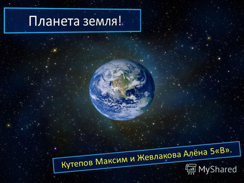 Кутепов Максим и Жевлакова Алёна 5«В».