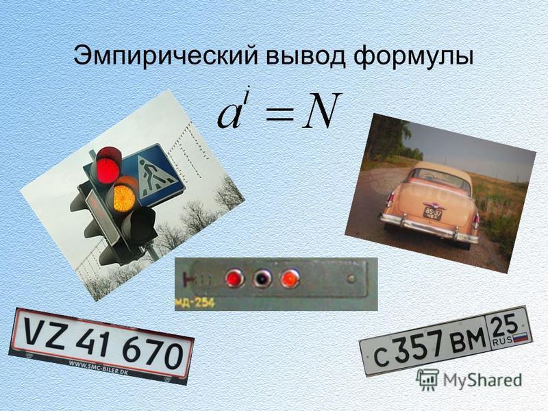 Эмпирический вывод формулы