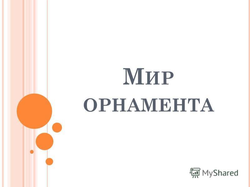 М ИР ОРНАМЕНТА