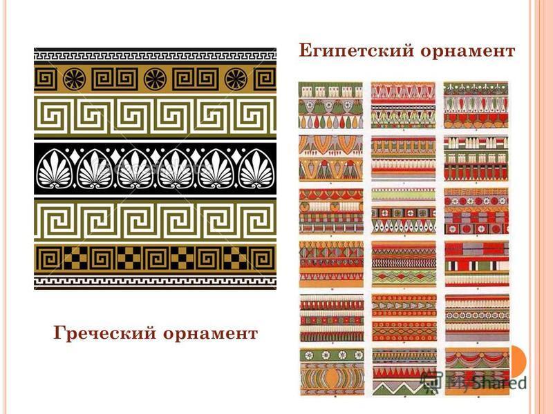 Египетский орнамент Греческий орнамент