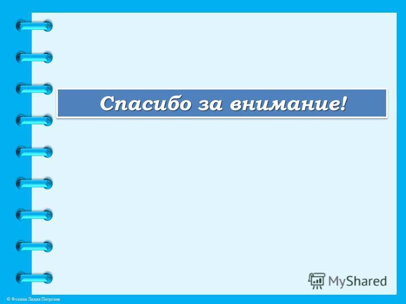 © Фокина Лидия Петровна Спасибо за внимание! Спасибо за внимание!