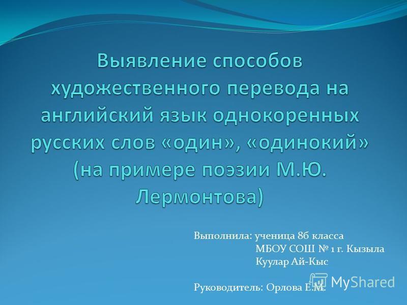 Выполнила: ученица 8 б класса МБОУ СОШ 1 г. Кызыла Куулар Ай-Кыс Руководитель: Орлова Е.М.