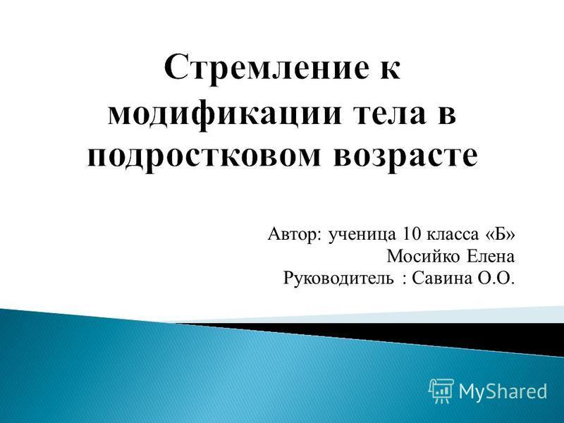 Автор: ученица 10 класса «Б» Мосийко Елена Руководитель : Савина О.О.