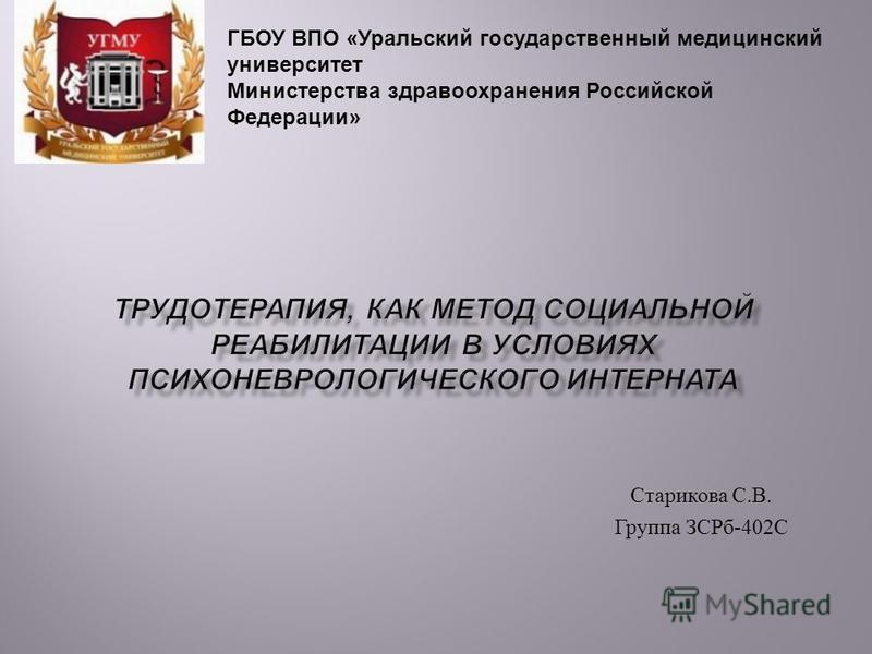 Старикова С.В. Группа ЗСРб-402С ГБОУ ВПО «Уральский государственный медицинский университет Министерства здравоохранения Российской Федерации»