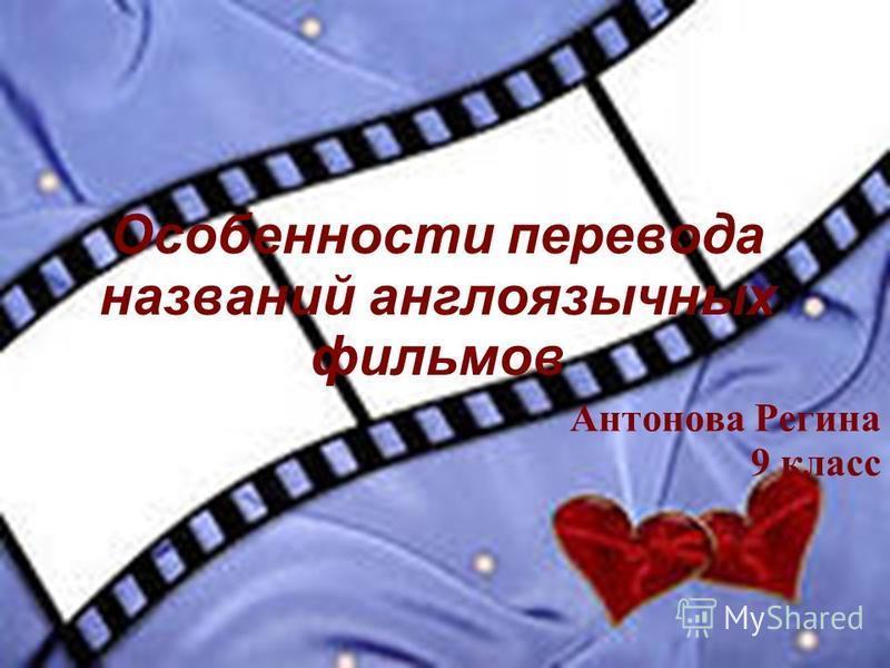 Особенности перевода названий англоязычных фильмов Антонова Регина 9 класс