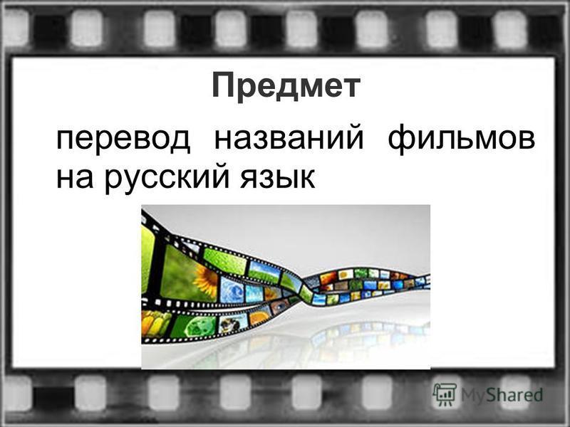 Предмет перевод названий фильмов на русский язык