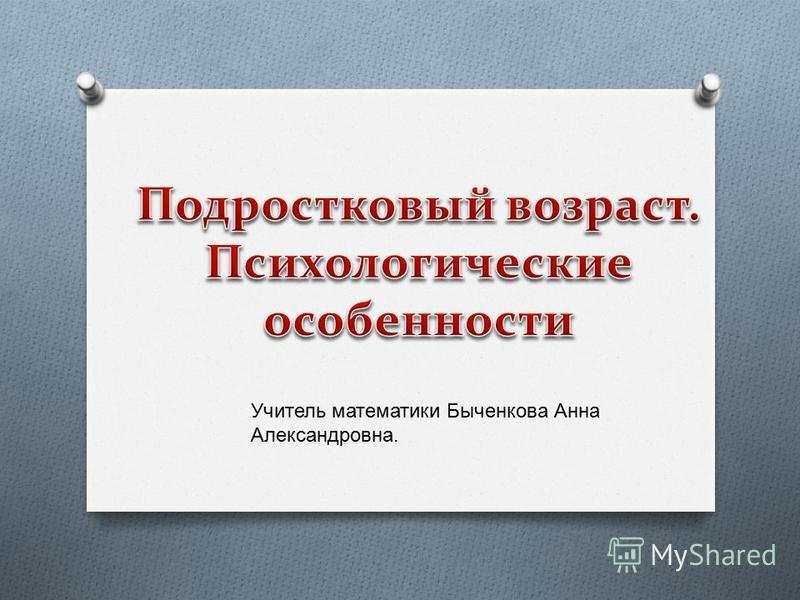 Учитель математики Быченкова Анна Александровна.