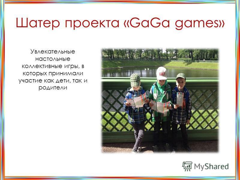 Шатер проекта «GaGa games» Увлекательные настольные коллективные игры, в которых принимали участие как дети, так и родители