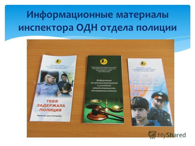 Информационные материалы инспектора ОДН отдела полиции
