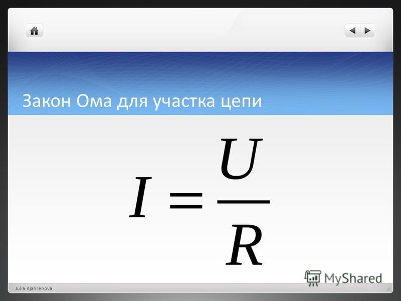 Закон Ома для участка цепи Julia Kjahrenova