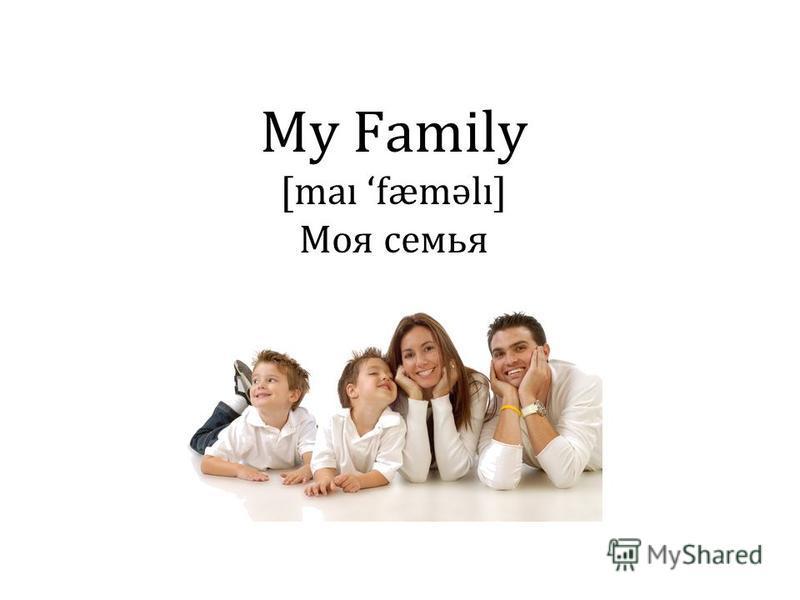 My Family [maı fæməlı] Моя семья