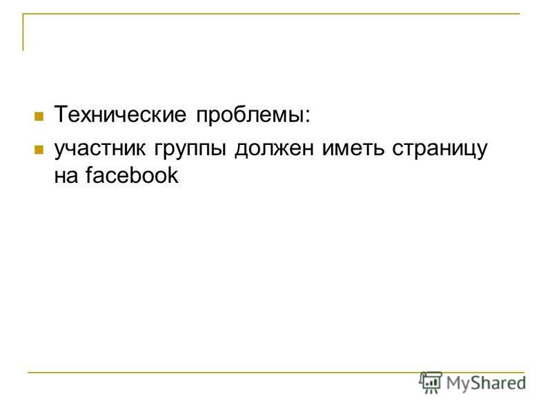 Технические проблемы: участник группы должен иметь страницу на facebook