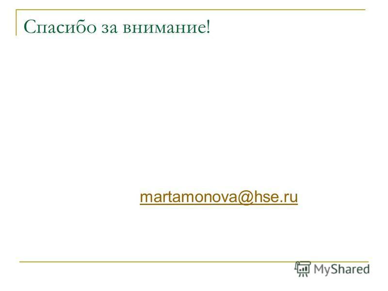Спасибо за внимание! martamonova@hse.ru