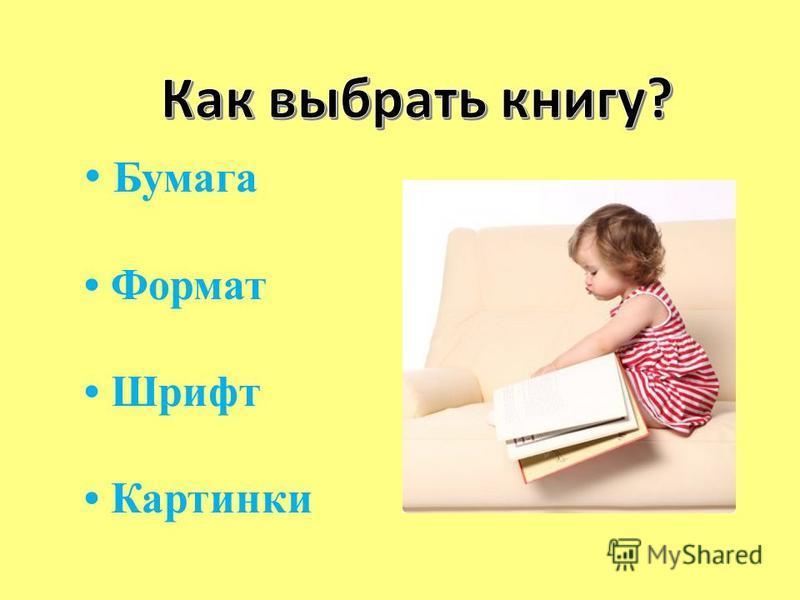 Бумага Формат Шрифт Картинки