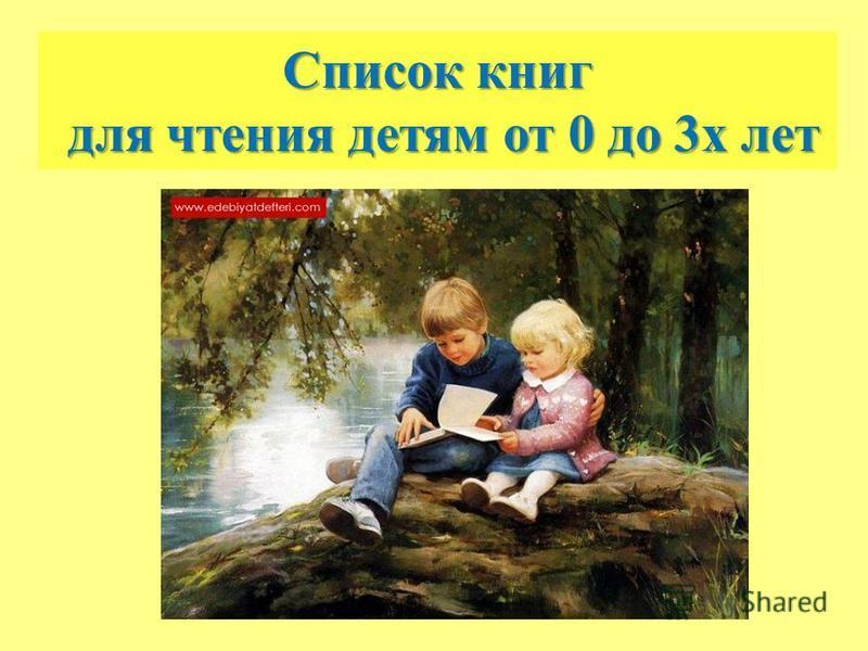 Список книг для чтения детям от 0 до 3 х лет для чтения детям от 0 до 3 х лет