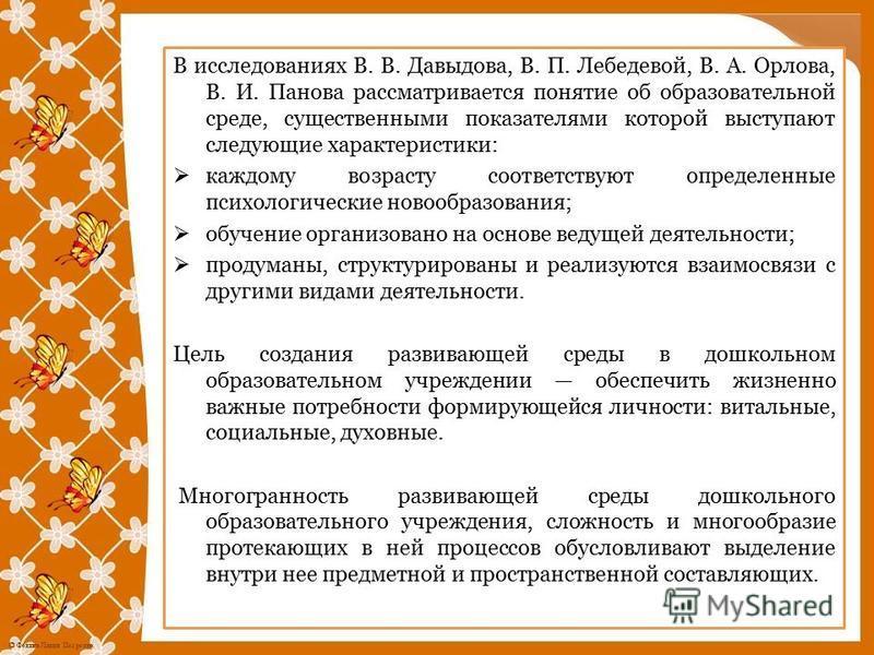 В исследованиях В. В. Давыдова, В. П. Лебедевой, В. А. Орлова, В. И. Панова рассматривается понятие об образовательной среде, существенными показателями которой выступают следующие характеристики: каждому возрасту соответствуют определенные психологи