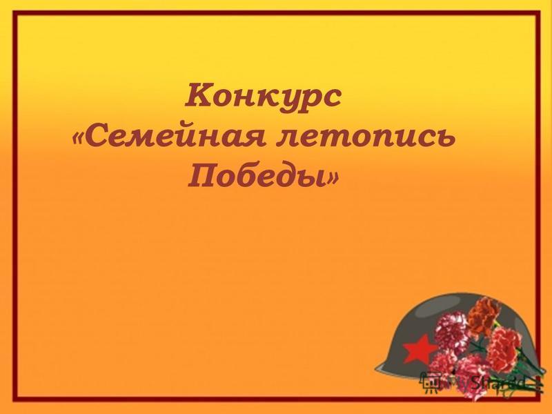Конкурс «Семейная летопись Победы»