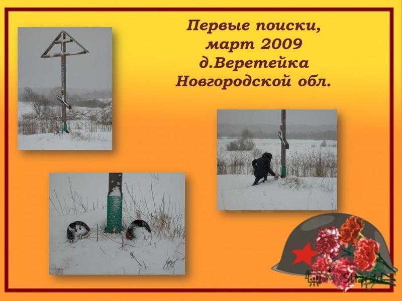 Первые поиски, март 2009 д.Веретейка Новгородской обл.
