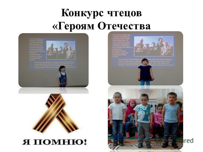 Конкурс чтецов «Героям Отечества