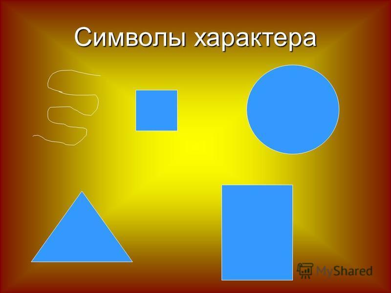Символы характера