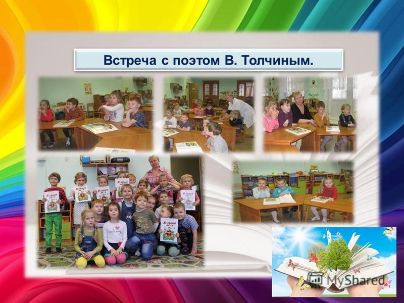 Встреча с поэтом В. Толчиным.