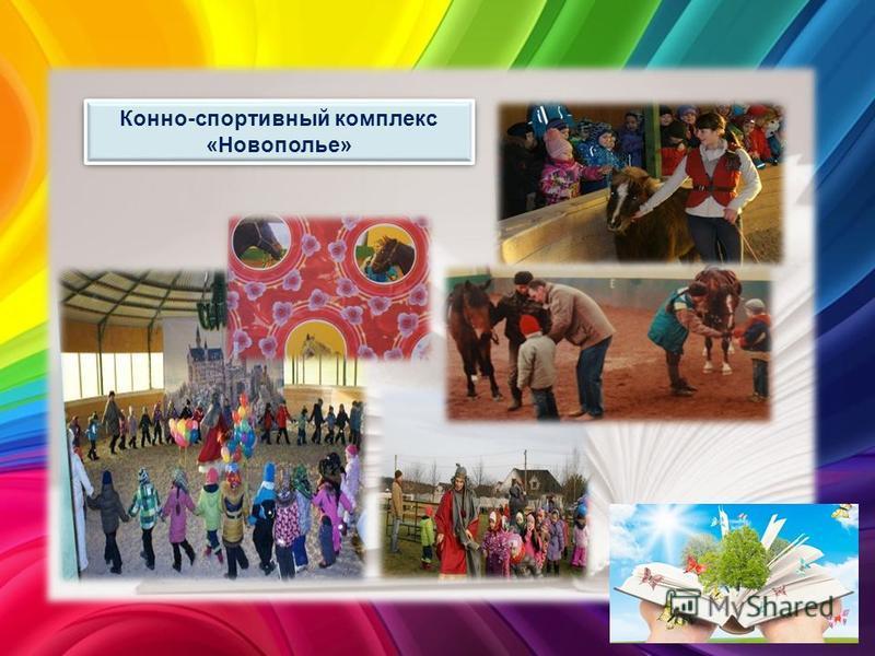 Конно-спортивный комплекс «Новополье»