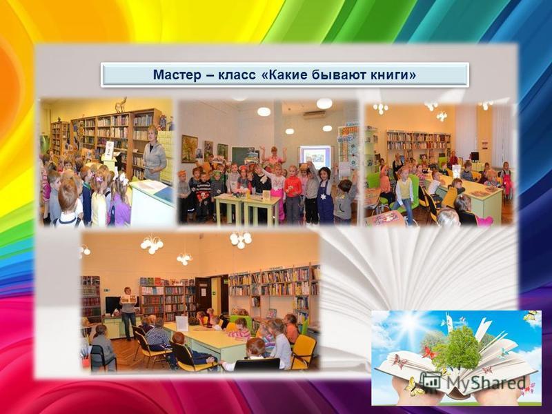 Мастер – класс «Какие бывают книги»