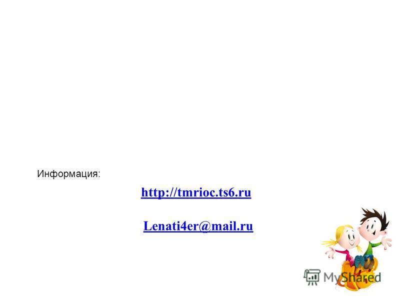 Lenati4er@mail.ru http://tmrioc.ts6. ru Информация: