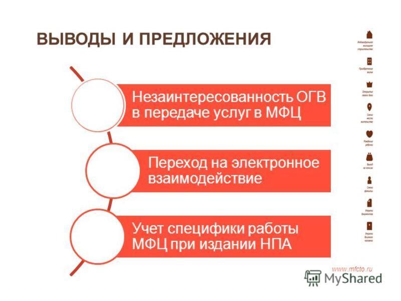 ВЫВОДЫ И ПРЕДЛОЖЕНИЯ www.mfcto.ru Незаинтересованность ОГВ в передаче услуг в МФЦ Переход на электронное взаимодействие Учет специфики работы МФЦ при издании НПА