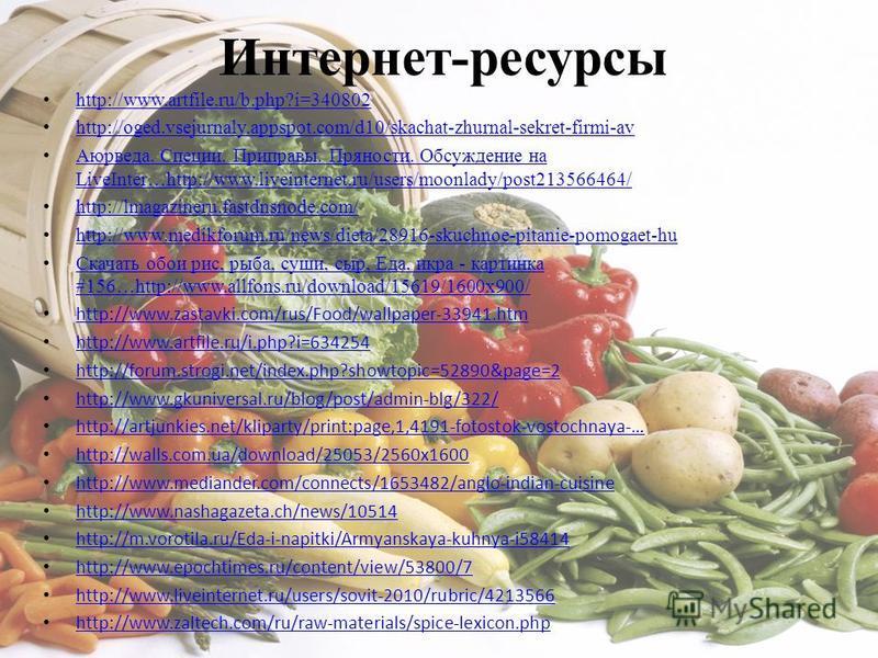 Интернет-ресурсы http://www.artfile.ru/b.php?i=340802 http://oged.vsejurnaly.appspot.com/d10/skachat-zhurnal-sekret-firmi-av Аюрведа. Специи. Приправы. Пряности. Обсуждение на LiveInter…http://www.liveinternet.ru/users/moonlady/post213566464/ Аюрведа
