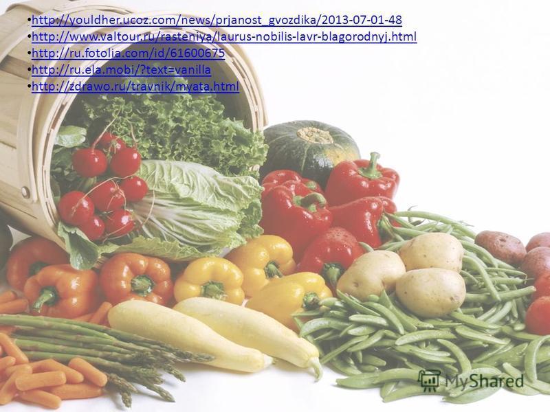 http://youldher.ucoz.com/news/prjanost_gvozdika/2013-07-01-48 http://www.valtour.ru/rasteniya/laurus-nobilis-lavr-blagorodnyj.html http://ru.fotolia.com/id/61600675 http://ru.ela.mobi/?text=vanilla http://zdrawo.ru/travnik/myata.html