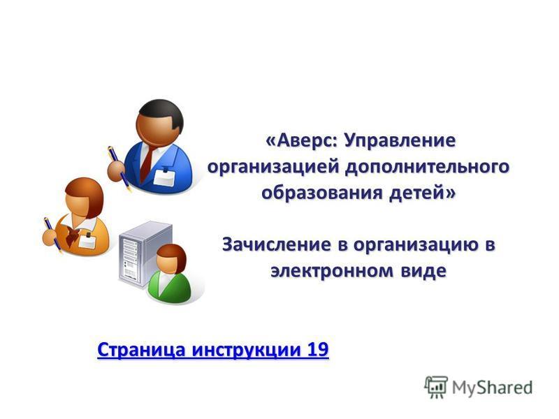 «Аверс: Управление организацией дополнительного образования детей» Зачисление в организацию в электронном виде «Аверс: Управление организацией дополнительного образования детей» Зачисление в организацию в электронном виде ИАС «АВЕРС: Управление учреж
