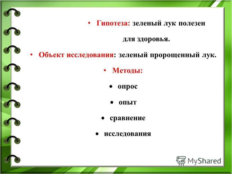 Цель: Узнать, чем полезен зеленый лук. Задачи: 1. Выяснить что нужно для растений для роста и развития. 2. Воспитывать любознательность и наблюдательность 3. Развивать связную речь через составление описательных рассказов о луке.