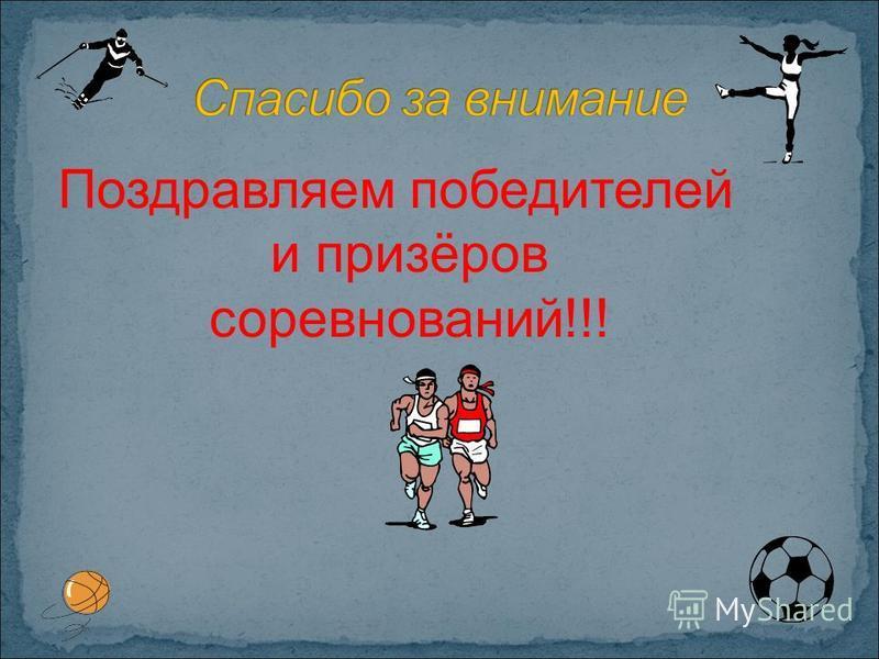 Поздравляем победителей и призёров соревнований!!!