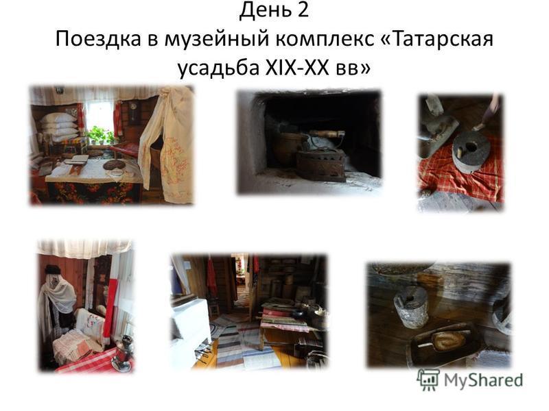 День 2 Поездка в музейный комплекс «Татарская усадьба XIX-XX вв»