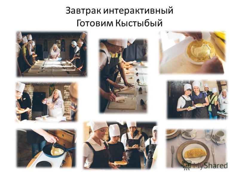 Завтрак интерактивный Готовим Кыстыбый