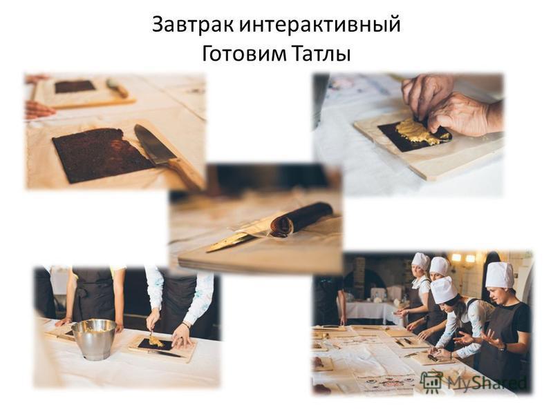 Завтрак интерактивный Готовим Татлы