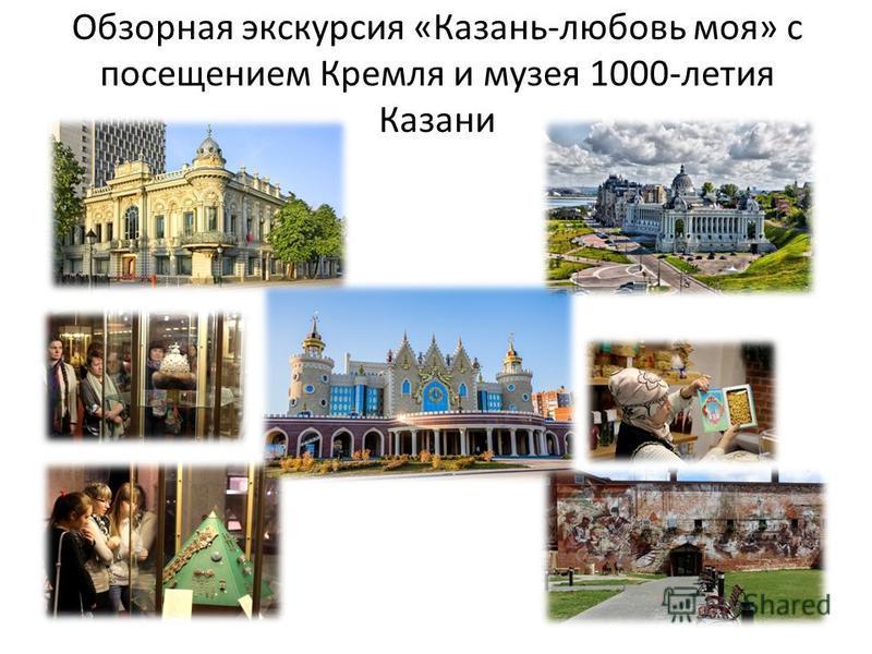 Обзорная экскурсия «Казань-любовь моя» с посещением Кремля и музея 1000-летия Казани